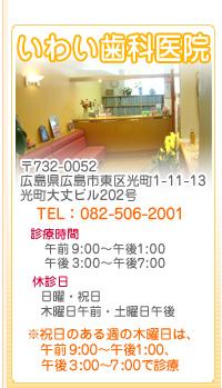 JR広島駅前「いわい歯科医院」/広島市 歯医者 歯科